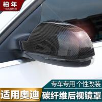 适用于奥迪A4L A6L 碳纤维后视镜罩 倒车镜壳 套贴 专用改装