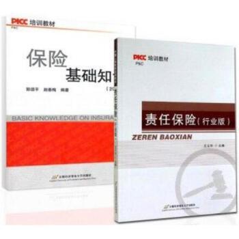 保险基础知识(2014版) 责任保险(行业版) PICC培训教材 套装2本