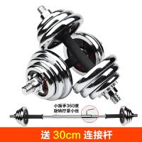 电镀哑铃 10KG 公斤 可拆卸 自由组合哑铃 家用健身器材 器具 一对装(5KG2只)