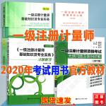 2020年一级注册计量师考试教材 第4版 一级注册计量师基础知识及专业实务(教材+习题+大纲及案例详解(共3本)一级注
