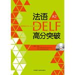 法语DELF高分突破(A2)(配)