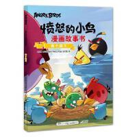 L正版愤怒的小鸟漫画故事书:两个国王 罗威欧娱乐有限公司 9787556217595 湖南少年儿童出版社