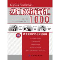 基础英语词汇1000语音联想记忆与听说训练