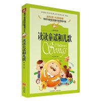 读读童谣和儿歌:世界经典文学名著宝库