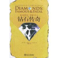 钻石传奇:钻石的历史.神秘与主人