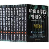 哈佛商学院MBA管理全书 全十卷 企业哈佛商学院管理全书 MBA商学院管理 现代企业公司经营管理 哈佛管理全集 华尔街