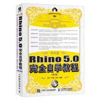 中文版Rhino 5.0完全自学教程 第3版 rhino犀牛教程书籍 经典实战案例 视频教学渲染技术建模 机械珠宝工业