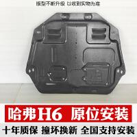 哈弗h6发动机护板哈弗h6底盘护板运动版h6coupe发动机下护板6