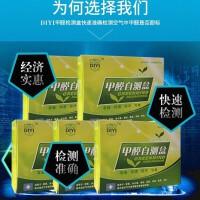 测甲醛测试剂甲醇检测仪室内家用试纸测纸次性3盒装