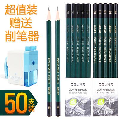 得力2b铅笔小学生hb铅笔考试素描铅笔美术绘图素描书写铅笔2h50支