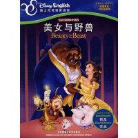 迪士尼双语小影院:美女与野兽(迪士尼英语家庭版)――主题学习、在线音频、电影故事尽收眼底