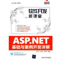 ASP.NET基础与案例开发详解(配光盘)(软件开发新课堂)
