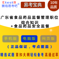 2020年广东省食品药品监督管理职位招聘考试综合知识食品药品安全监督易考宝典题库软件