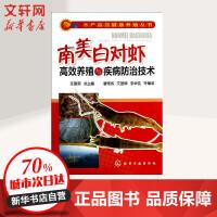 南美白对虾高效养殖与疾病防治技术 化学工业出版社