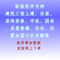 2016年贵州省建筑与装饰工程计价预算定额;贵州省通用安装工程计价定额;2016年贵州省园林绿化、市政工程计价定额;2