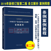 正版现货 《中国共产党纪律处分条例》案例教程 第二版 第2版 2019新版 定价68元 中国方正出版社
