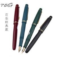 百乐pilot 钢笔 墨水笔 百乐78G钢笔 经典78g 百乐钢笔4色可选