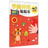 知识出版社 手脑并用贴贴乐 手脑并用贴贴乐语言.2~3岁 廖秋莎,钟青萍,邹琴香 9787501582655