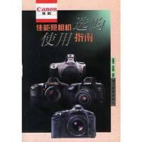 佳能照相机选购使用指南 汤德伟,梁祖厚著 浙江摄影艺术出版社 9787805368412