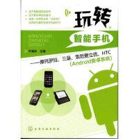 【二手旧书8成新】{包邮}玩转智能手机--摩托罗拉、三星、索尼爱立信、HTC(Android安卓系统) 于海东 978