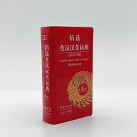 精选英汉汉英词典 (第4版)