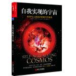 自我实现的宇宙:科学与人类意识的阿卡莎革命(一场关于宇宙、生命、意识、自由的终极颠覆世界前沿思想家、科学新范式缔造者欧