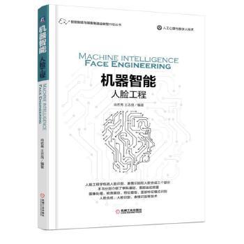 机器智能:人脸工程