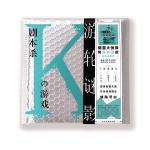K的游戏·游轮谜影