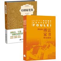 傅敏编傅雷家书(学生读本)+培根随笔集(插图典藏本)(共2册)