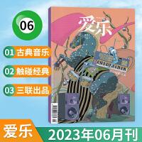 现货!三联爱乐杂志2021年3月第3期总第254期 贝多芬vs马勒 古典音乐期刊