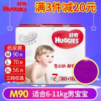 好奇银装纸尿裤m婴儿尿不湿男女通用中码M80+10片比M160M90值a204