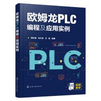 2021新书欧姆龙PLC编程及应用实例欧姆龙西门子plc网络通信应用技术教程书籍PLC编程入门自学零基础学电工PLC编程