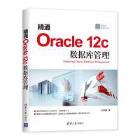 清华:精通Oracle 12c 数据库管理(数据库技术丛书)