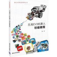 正版书籍 乐高EV3机器人初级教程(青少年科技创新丛书) 高山 清华大学出版社