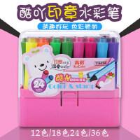 真彩酷吖带印章水彩笔幼儿童绘画笔12/18/24/36色大盒的塑料套装