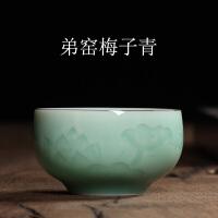 手工主人杯单杯功夫茶具小茶杯陶瓷弟窑品茗杯普洱茶盏碗