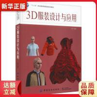 3D服装设计与应用 王舒 9787518061693 『新华书店 品质保障』