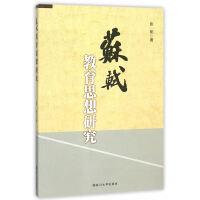 苏轼教育思想研究