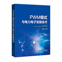 PWM模式与电力电子变换技术