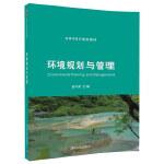 环境规划与管理