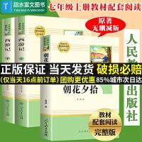 朝花夕拾+西游记 七年级上册统编语文教材配套阅读 人民教育出版社