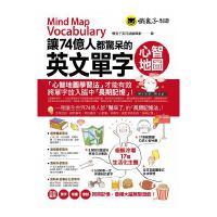 【现货】正版 让74亿人都惊呆的英文单字心智地图(附1MP3) 台版 �泄碜映霭� 英语 语言学习