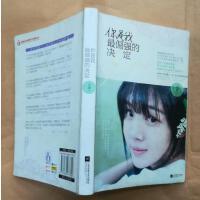 【二手旧书九成新】你是我最倔强的决定 /天爱 江苏文艺出版社