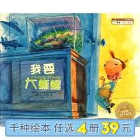 正版 海豚绘本花园 我要大蜥蜴(平)0-1-2-3-4-5-6岁少幼儿童绘本 亲子阅读宝宝睡前图画故事书籍