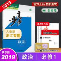 2020步步高政治必修1人教浙江版高中刷题资料高一上必刷题