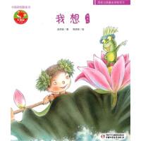 我想图画书――中国原创图画书