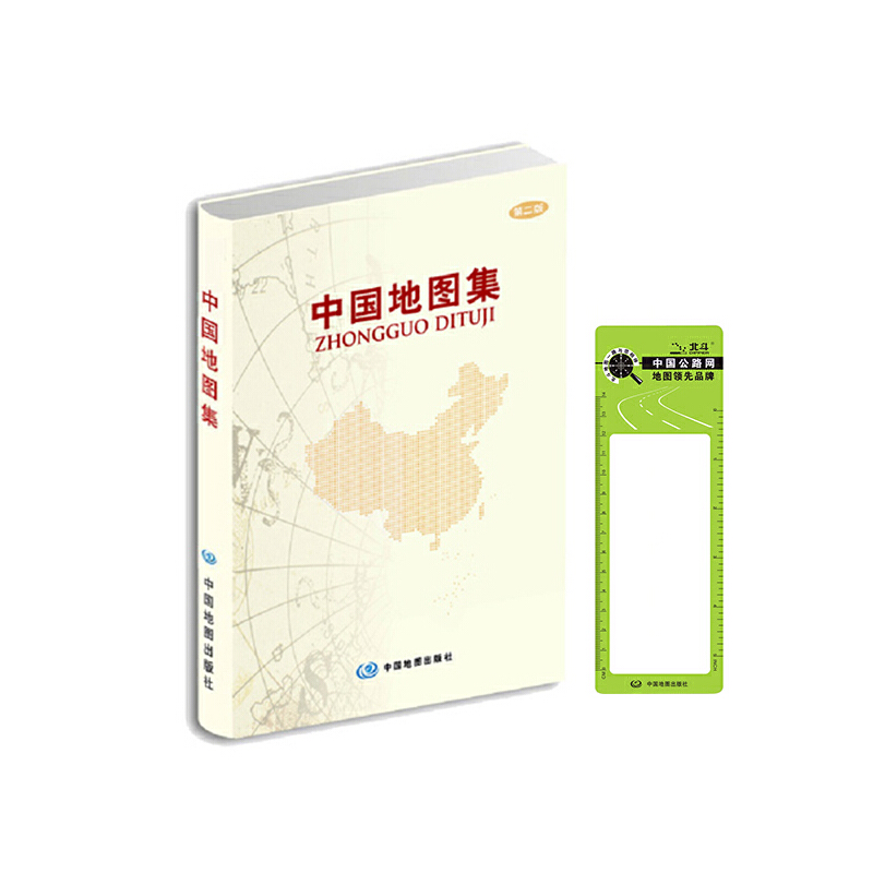 中国地图集 (第二版-精装) ---中外文对照