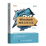 Wireshark网络分析实战 第2版