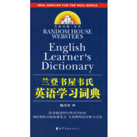 兰登书屋韦氏英语学习词典