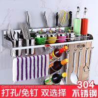【支持礼品卡】304不锈钢厨房置物架厨卫用品壁挂厨房挂架刀架挂钩厨房挂件4bm